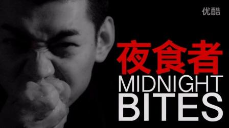 夜食者 红白脑洞羹 Midnight Bites EP1