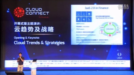 """#2015 Cloud Connect# 云杉网络CEO分享""""IaaS 2.0时代的IT经营之道"""""""