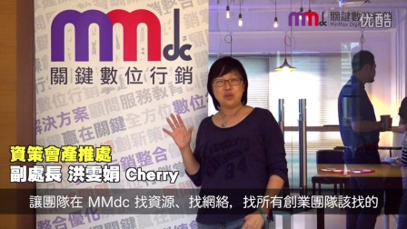 【MMdc 分享】客户专家伙伴们认为的 MMdc (Part3)