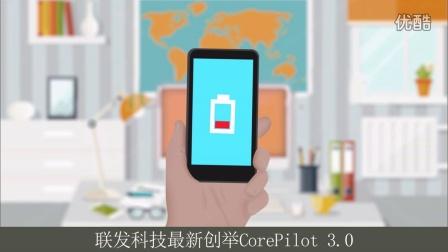 联发科技最新创举 CorePilot 3.0技术
