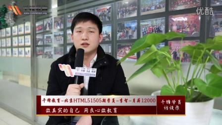千锋教育-北京HTML51505期学员-李同学-月薪12000