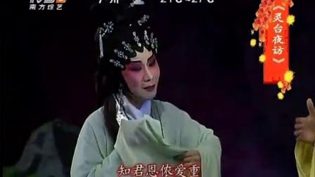 粤剧灵台夜访(黎骏声 陈凤萍)