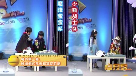 点豆豆第三季 第八期 萌娃终极大营救(上) 替换版