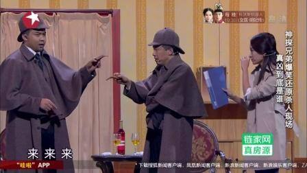 欢乐喜剧人 第二季:潘斌龙 崔志佳《超级神探》