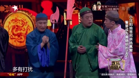 欢乐喜剧人 第二季:小沈阳《喜从天降》