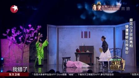 欢乐喜剧人 第二季:王宁 艾伦《善恶终有报》