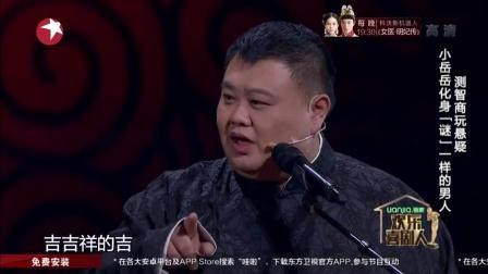 欢乐喜剧人 第二季:岳云鹏 孙越《谜一样的男人》
