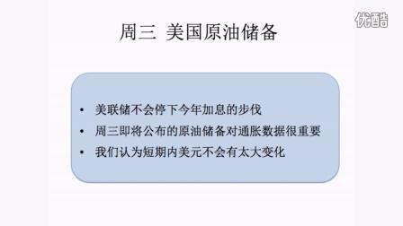 2.22 FXDD外汇资讯播报
