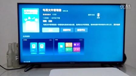 海信电视安装第三方软件视频教程