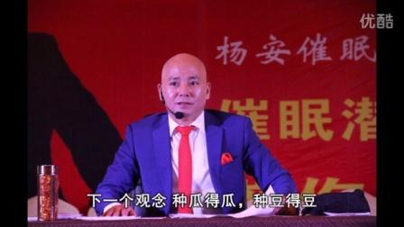 世界第一催眠大师杨安教授2016年2月27日微信课堂《正能量》第二节