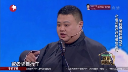 欢乐喜剧人 第二季:岳云鹏 孙越《有哲理的人》