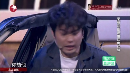欢乐喜剧人 第二季:开心麻花 王宁 艾伦《午夜出租车》