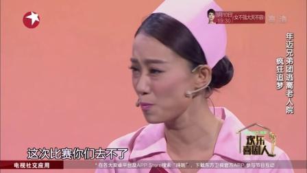 欢乐喜剧人 第二季:潘斌龙 崔志佳《老人院》
