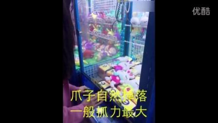 娃娃机杀手级教程
