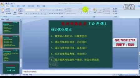 互联网金融平台营销-互联网营销教程-网络营销学校排名-悦训PN8R42