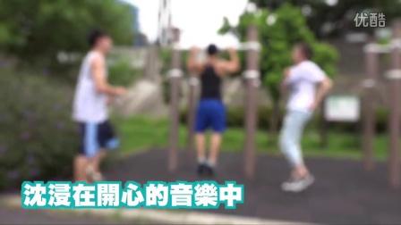 【MMdc 生活】超极限_Vivien Lee