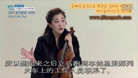 韩国小提琴家朴智慧SBS电视台出演(中文字幕)