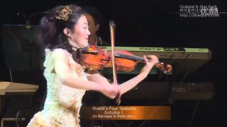 韩国小提琴家朴智慧super tour首尔站:四季-秋1乐章