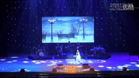 韩国小提琴家朴智慧super tour首尔站: 四季- 冬 3乐章