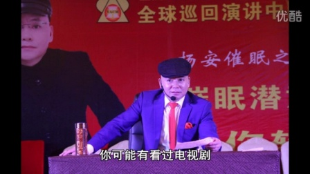 世界第一催眠大师杨安教授2016年3月1日微信课堂《正能量》第五节