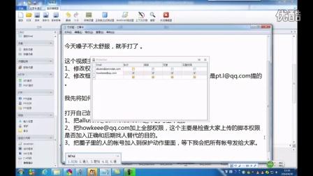 ZP5进阶教程18-权限的复制和粘贴