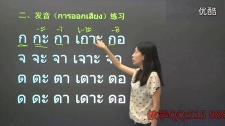 第一课 泰语口语泰语发音泰语字母泰语基础泰语教学视频泰语入门课程