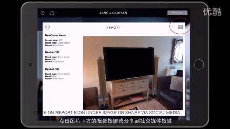 Bang & Olufsen / B&O / BeoHome Design APP使用指引(中文)(BO丹麦音响)