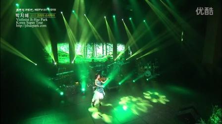 【高清】韩国小提琴家朴智慧super tour济州站: 四季-夏天 2乐章