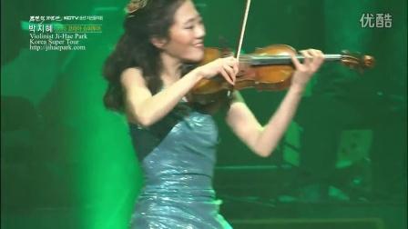 【高清】韩国小提琴家朴智慧super tour济州站: 四季-夏天 3乐章