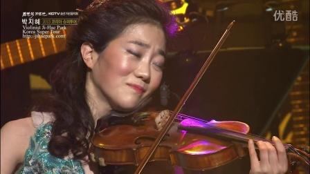 【高清】韩国小提琴家朴智慧super tour济州站: 四季-秋天 2乐章