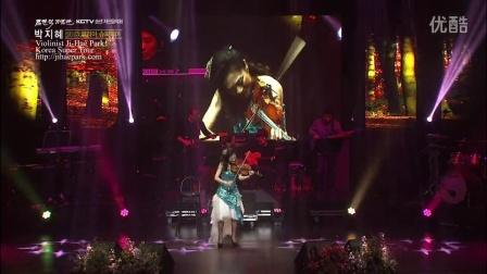 【高清】韩国小提琴家朴智慧super tour济州站: 四季-秋天 3乐章