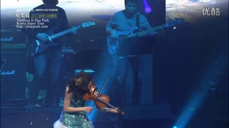 【高清】韩国小提琴家朴智慧super tour济州站: 四季-冬天 3乐章