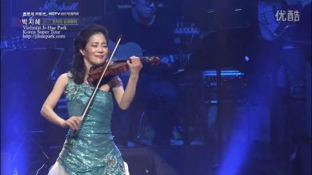【高清】韩国小提琴家朴智慧super tour济州站: 四季-冬天 2乐章