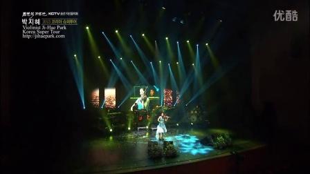 【高清】韩国小提琴家朴智慧super tour济州站:Christmas carol-2圣诞节献上