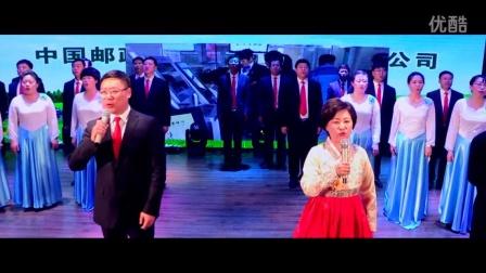 中国邮政延边州分公司2015联欢晚会阳光路上