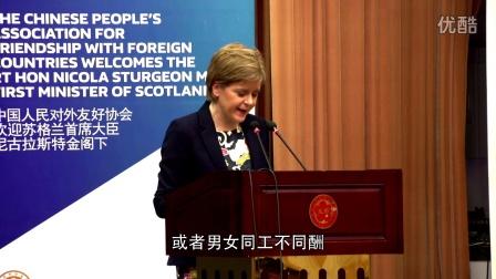 苏格兰首席大臣关于女性权利的演讲(2015,北京)