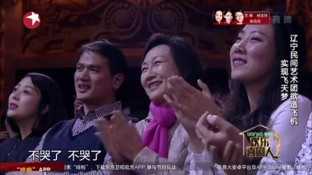 欢乐喜剧人 第二季:杨树林 程野 宋晓峰《我要飞》