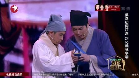 欢乐喜剧人 第二季:王宁 艾伦《笑傲江湖》