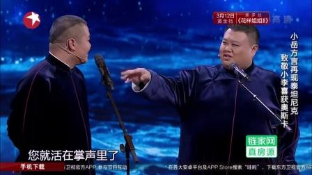 欢乐喜剧人 第二季:岳云鹏 孙越《非一般的爱情》