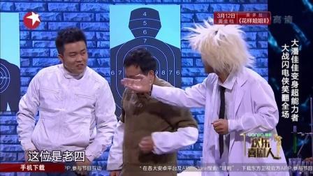 欢乐喜剧人 第二季:潘斌龙 崔志佳《超能英雄》