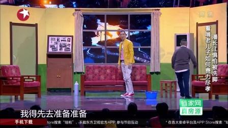欢乐喜剧人 第二季:潘长江《洗脚》