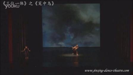 上海金星舞蹈团《三位一体》之《笼中鸟》