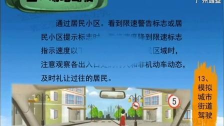 第十四课:场地驾驶知识