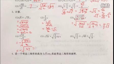 全程助学八年级下册数学二次根式的运算9