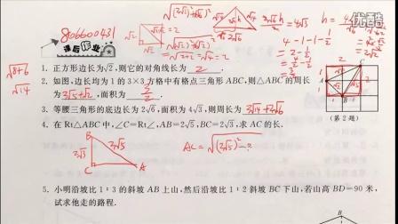 全程助学八年级下册数学二次根式的运算13