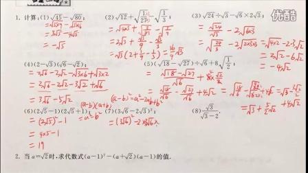 全程助学八年级下册数学二次根式的运算10