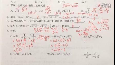 全程助学八年级下册数学第1章二次根式复习(1)14
