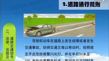 第五课:道路通行规则(一)