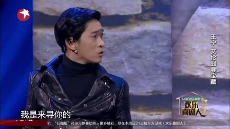 欢乐喜剧人 第二季:王宁 艾伦《寻宝决》