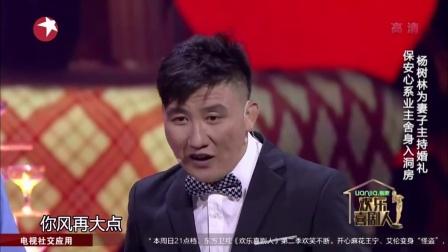 欢乐喜剧人 第二季:杨树林 程野 宋晓峰《我们结婚吧》